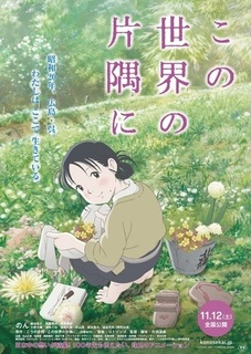 20160921-konosekainokatasumini-poster-th-th.jpg