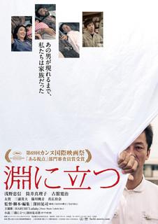 news_xlarge_fuchinitatsu_poster.jpg